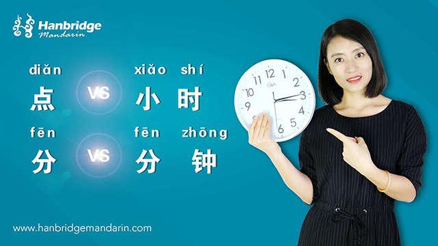 "How to Use ""分""and ""分钟"" ""点"" and ""小时"""