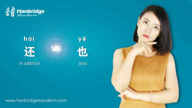 "How to Use ""还(hái)"" and ""也(yě)"""