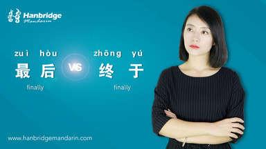 """How to Use """"最终(zuì zhōng)"""" and """"终于(zhōng yú)"""""""