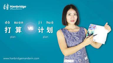 "How to Use ""打算(dǎ suàn)"" and  ""计划(jì huà)"""