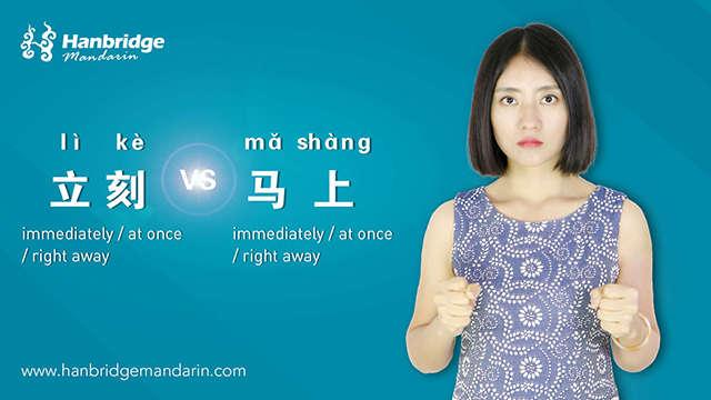 "How to Use ""立刻(lì kè)"" and ""马上(mǎ shàng)"""