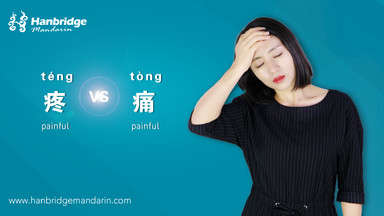 "How to Use ""疼(téng)"" and ""痛(tòng)"""