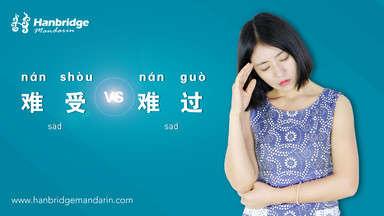 """How to Use """"难受(nán shòu)"""" and """"难过(nán guò)"""""""